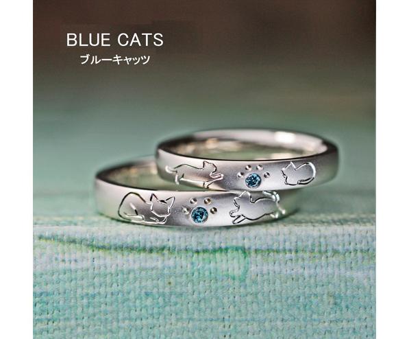 ブルーダイヤの肉球と4匹のネコの模様が入ったオーダーメイドの結婚指輪