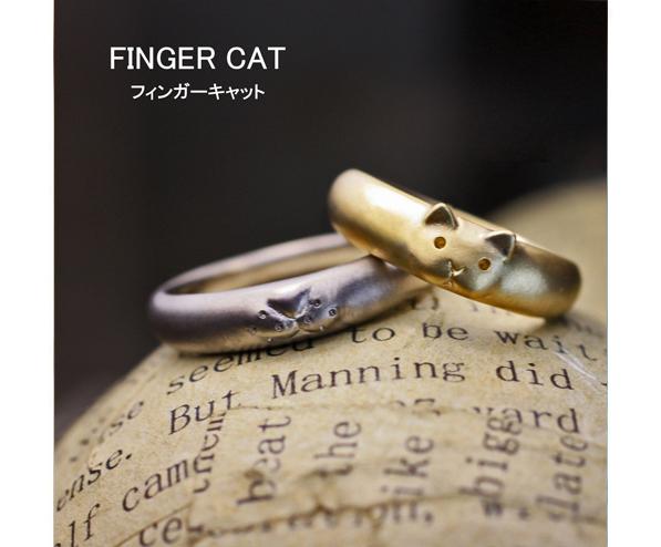 ネコね顔がデザインされたゴールドの結婚指輪オーダー作品