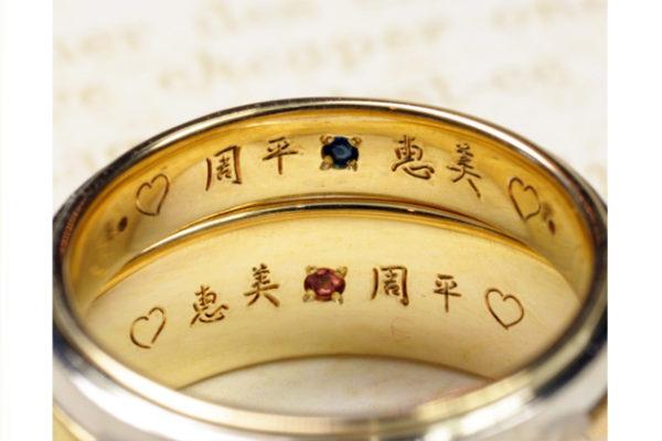 結婚指輪の内側に漢字の名前と誕生石を入れたオーダー作品