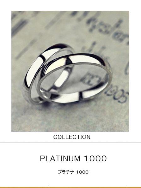 プラチナ1000・白く硬いプラチナ100%の 結婚指輪コレクション