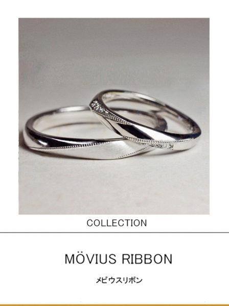 ステッチの入ったリボンをメビウスの輪の様にデザインした結婚指輪コレクション