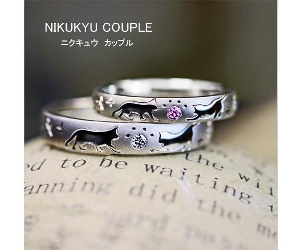 ピンクとホワイトの肉球のネコカップルの結婚指輪オーダーメイド