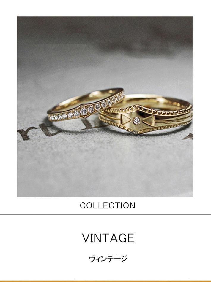 1800年代ヴィンテージ系デザインの結婚指輪・ゴールドコレクション