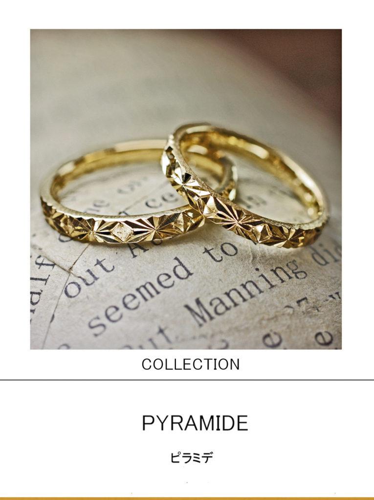 幾何学模様をデザインした華やかに光る結婚指輪ゴールドコレクション