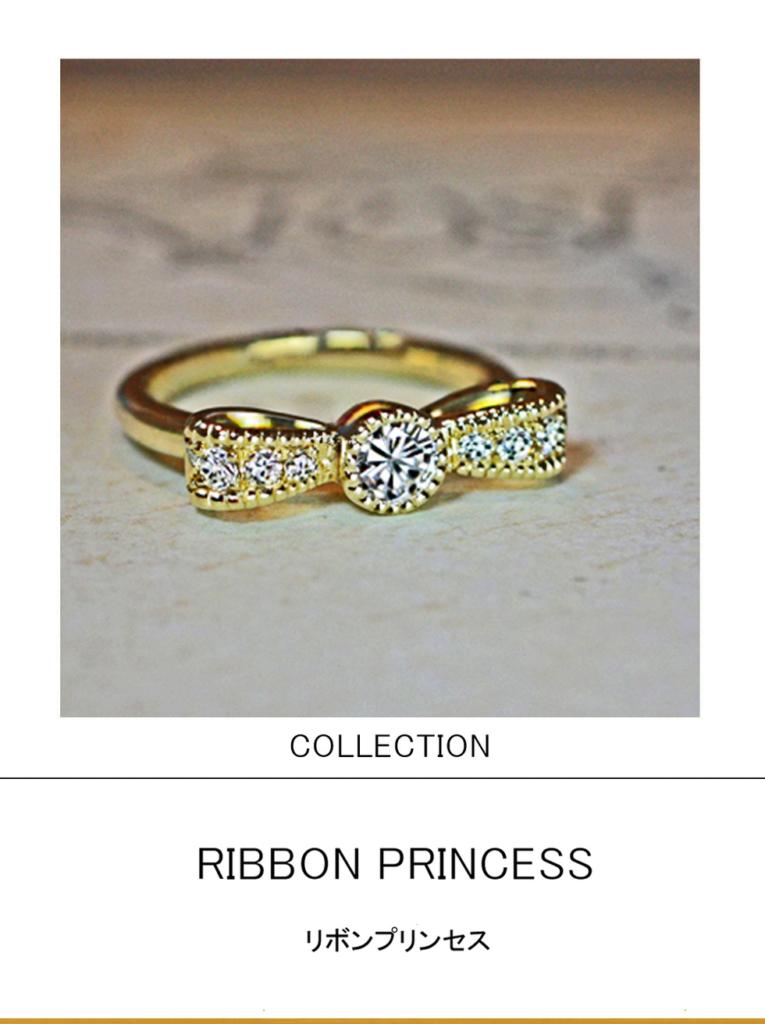 婚約指輪にミルグレインをアクセントにする