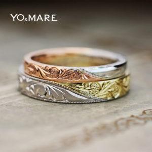 2本重ねるとハワイアン柄が繋がるゴールドの結婚指輪オーダー作品