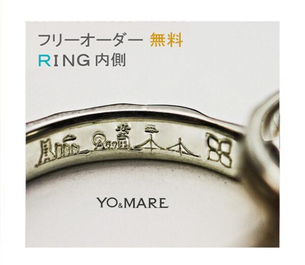 結婚指輪の内側に二人の世界をオーダーデザインする無料のサービス!