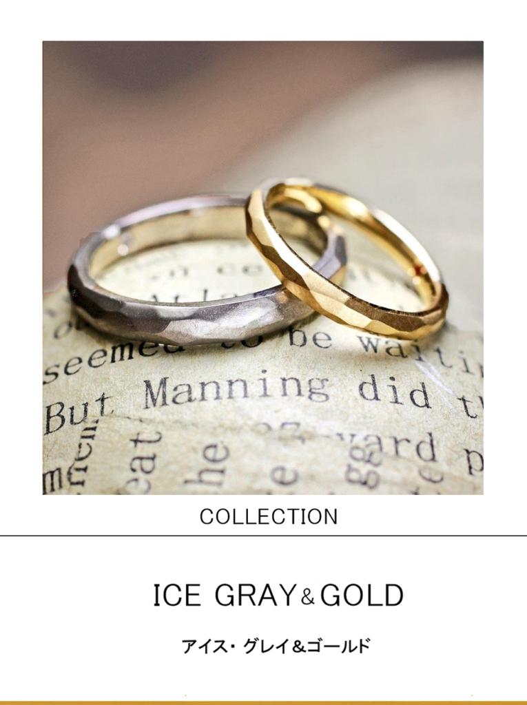 ゴールドとグレイゴールドのペアを 氷の様なツチメのテクスチャーにデザインした 結婚指輪コレクション