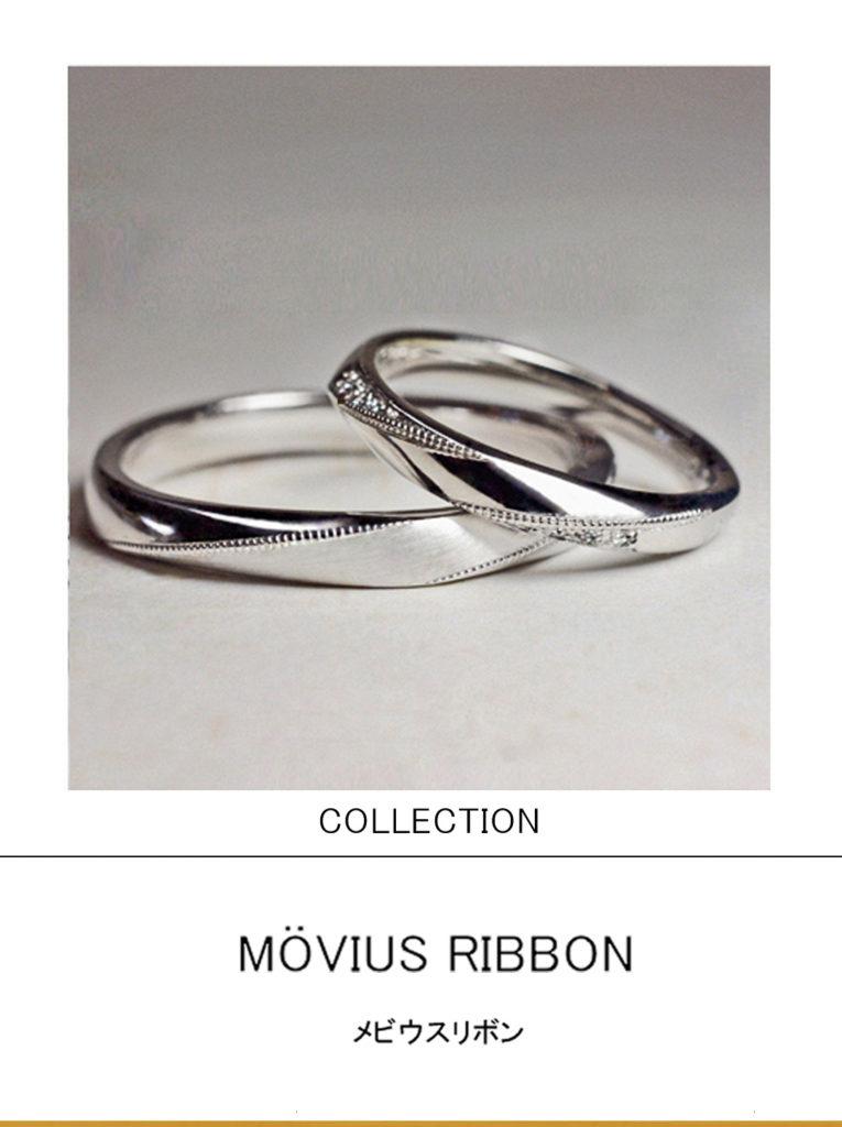 ステッチリボンをメビウスの輪のようにデザインした結婚指輪コレクション