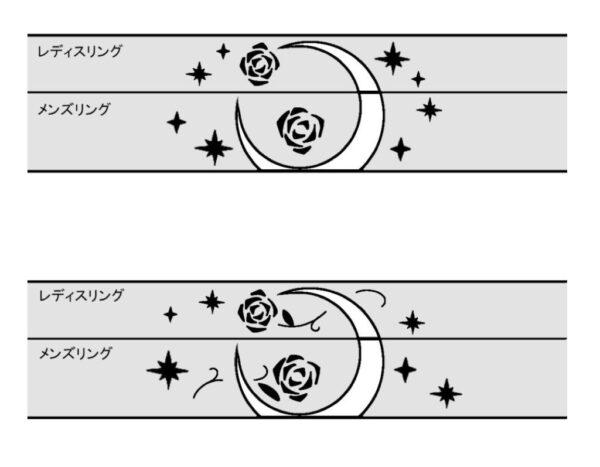 月とバラの模様が入る結婚指輪のデザイン画 1