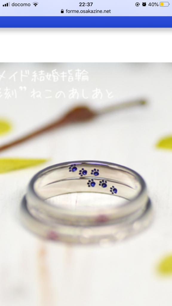 結婚指輪の内側にネコの足跡を