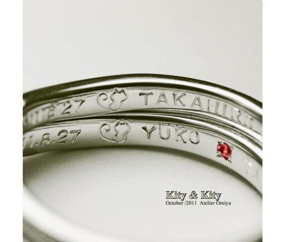 結婚指輪の内側にねこてブロック体の名前を入れたオーダー作品