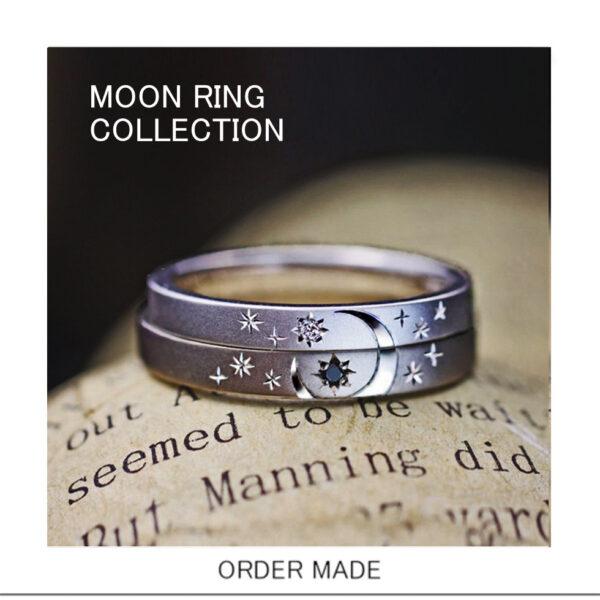 月の模様をデザインした結婚指輪をまとめたオーダーメイド作品一覧