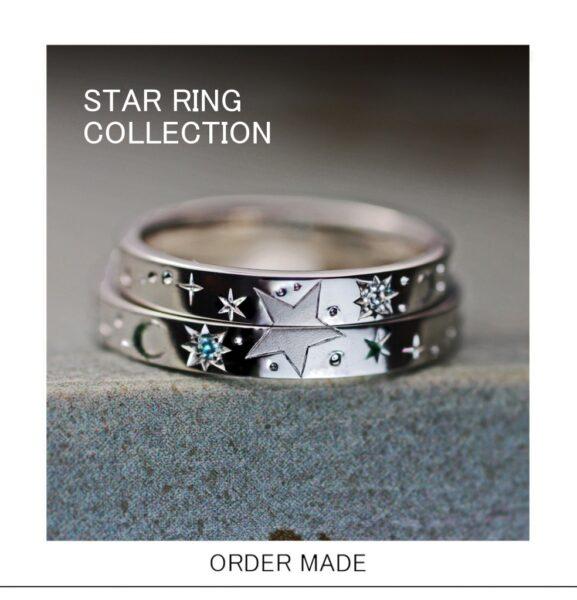 星の模様をデザインした結婚指輪をまとめたオーダーメイド作品一覧