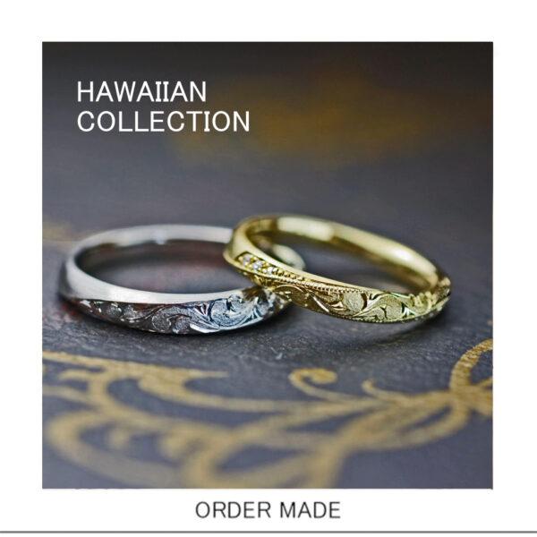 【匠の技!ハワイアン模様】の結婚指輪をまとめたオーダー作品一覧