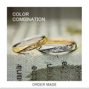 【2色カラーコンビ】ゴールド&プラチナの結婚指輪オーダー作品一覧