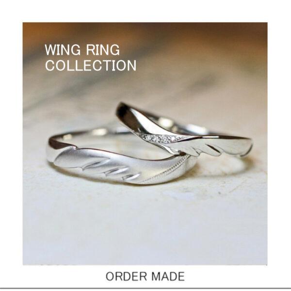 【羽・翼デザイン】の結婚指輪をまとめたオーダーメイド作品一覧