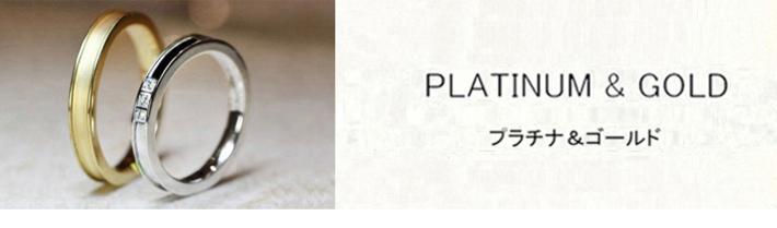 プラチナ950と18金ゴールドで作られたペアデザインの結婚指輪・千葉 柏のカップルのオーダーメイド