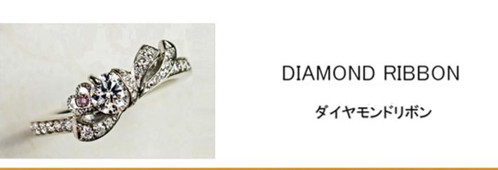 ダイヤモンドリボン・ ダイヤモンドをリボンで結んだ エンゲーリング・婚約指輪コレクション