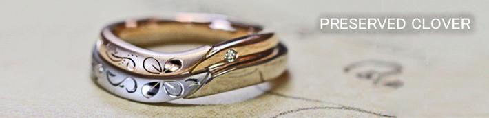 プリザーブドクローバー・リングにクローバーの押し花をデザインした 結婚指輪オーダーメイド