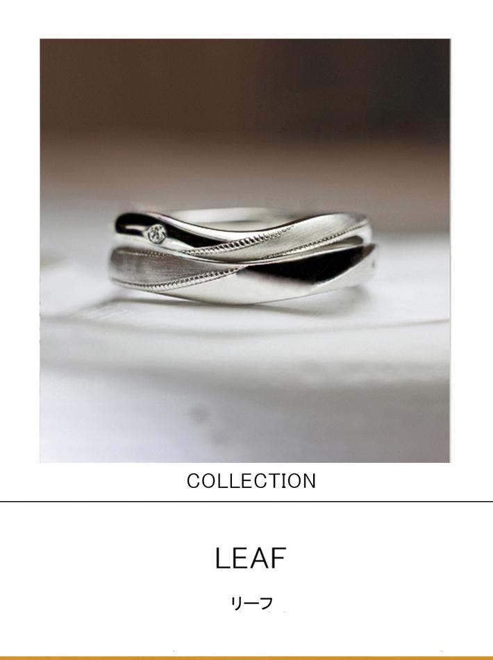 通りを一緒に舞うペアのリーフ(葉) プラチナ結婚指輪コレクションのサムネイル