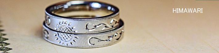 ヒマワリ・ふたつの結婚指輪でつくるヒマワリの模様 オーダーメイド・マリッジ