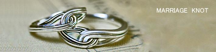 結んだ糸をオリジナルデザインしたオーダーメイドの結婚指輪