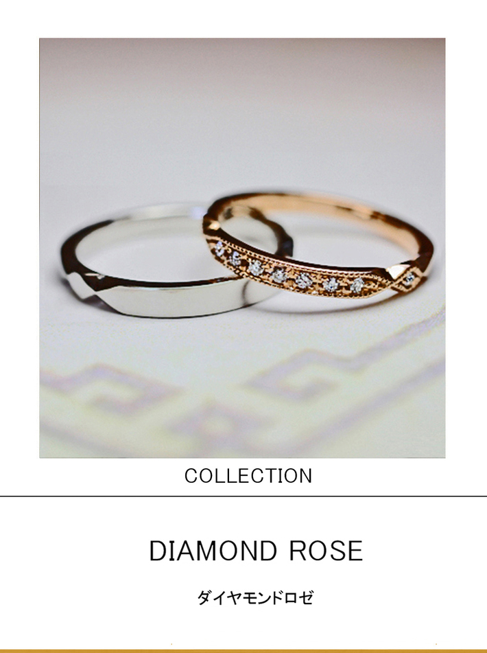 Diamond rose     ダイヤモンド ロゼのサムネイル