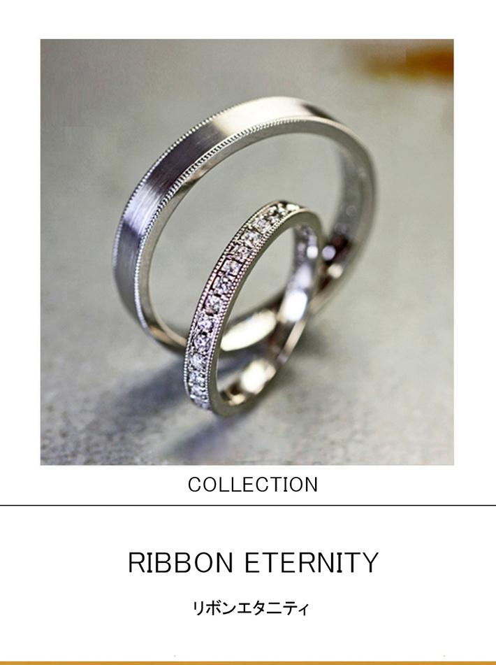 リボンエタ二ティ・ステッチの入った細い ダイヤモンドリボンの プラチナ 結婚指輪コレクションのサムネイル