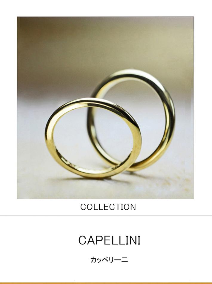 極細のパスタ・カッペリー二をコンセプトにしたゴールドの結婚指輪のサムネイル