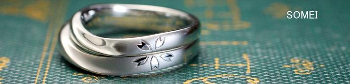 ソメイサクラ・2本の結婚指輪でサクラ・ソメイヨシノの花をつくる オーダーメイドリング