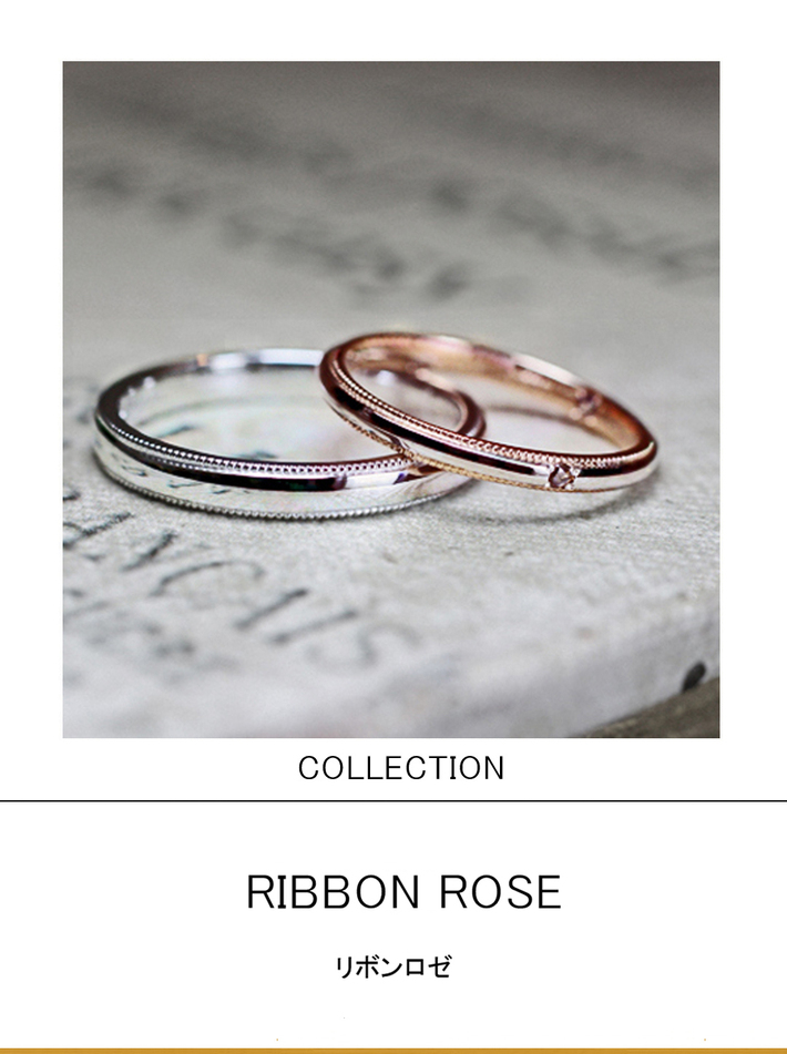 リボン・ロゼ・ピンクゴールドとプラチナを組み合わせたコンビカラーの結婚指輪コレクションのサムネイル