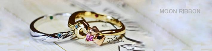 月とリボンをゴールドリングにデザインした結婚指輪オーダー作品