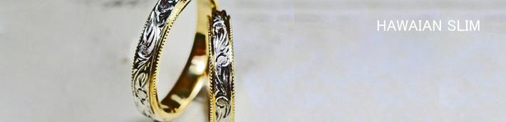 ハワイアン柄を細いコンビリングに入れたオーダーメイドの結婚指輪