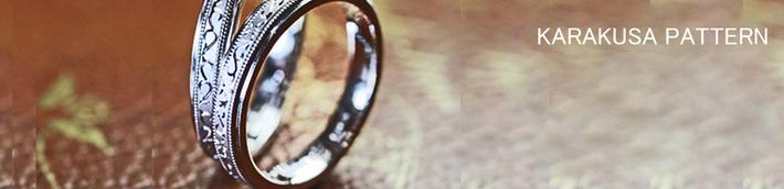唐草模様をモダンにアレンジデザインしたオーダーメイドの結婚指輪