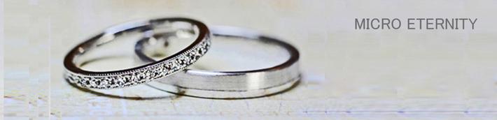 極細幅1.6mmのダイヤエタニティ結婚指輪オーダーメイド