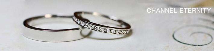 ダイヤをレール上に並べた爪のないエタ二ティ結婚指輪のオーダー作品