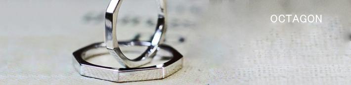 正8角形のプラチナ結婚指輪オーダーメイド作品