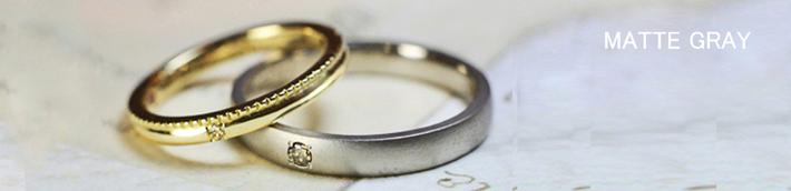 艶消しマットなグレーゴールドとゴールドのオーダーメイド結婚指輪