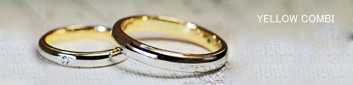 プラチナとイエローゴールドが2層になったオーダーメイド結婚指輪
