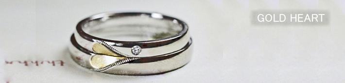 結婚指輪を2本重ねてゴールドのハートをつくるオーダーメイドリング