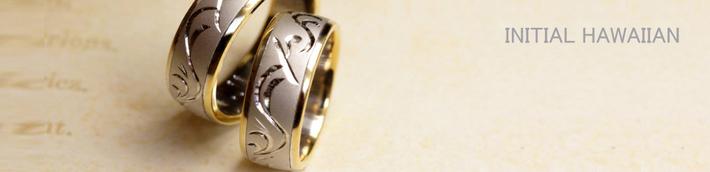 イニシャルハワイアン・ふたりのイニシャルとハワイアン風模様の オーダーメイド・結婚指輪
