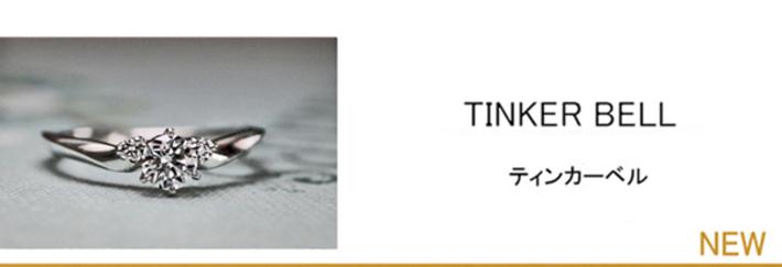 ティンカーベル・妖精ティンカーベルをモチーフにした エンゲージリングコレクション