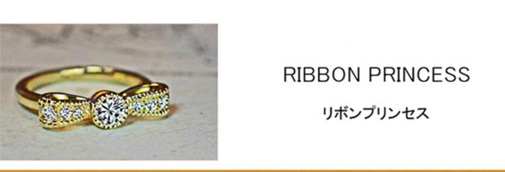 リボンプリンセス・アンティークテイストの ゴールドリボンエンゲージ・婚約指輪コレクション
