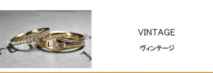 ヴィンテージ・1800年代ヴィンテージ系デザインの  結婚指輪・ゴールドコレクション