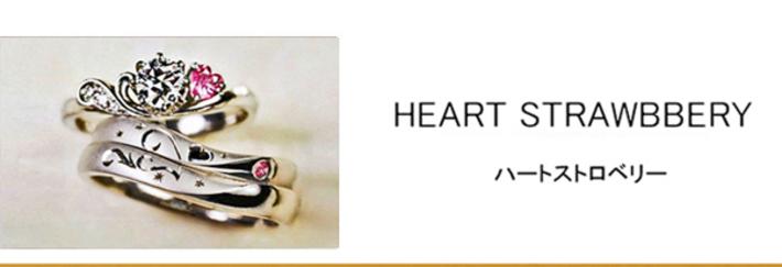 ハートストロベリー・ピンクのハートが添えられた婚約指輪のセットリングコレクション