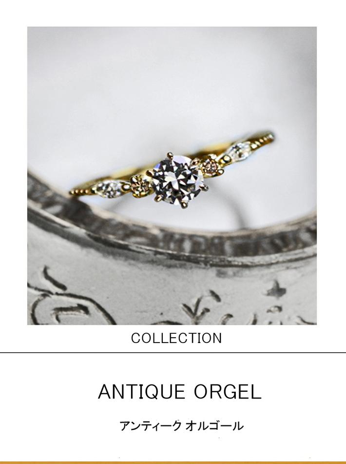 アンティークオルゴール・シックなアンティークゴールドの 婚約指輪コレクションのサムネイル
