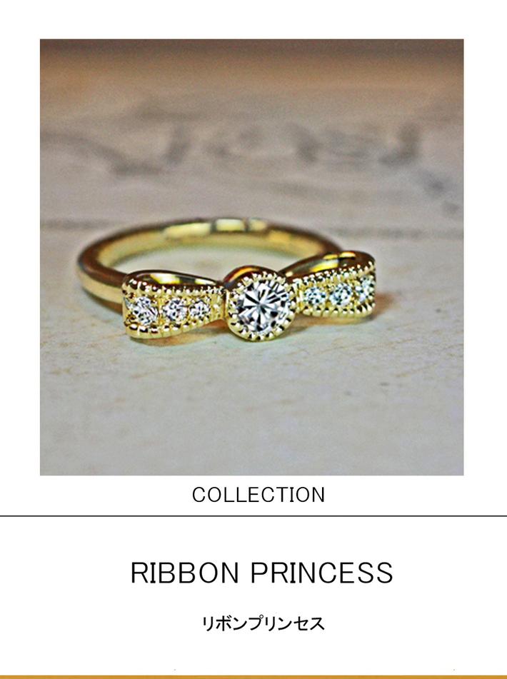 リボンプリンセス・アンティークテイストの ゴールドリボンエンゲージ・婚約指輪コレクションのサムネイル