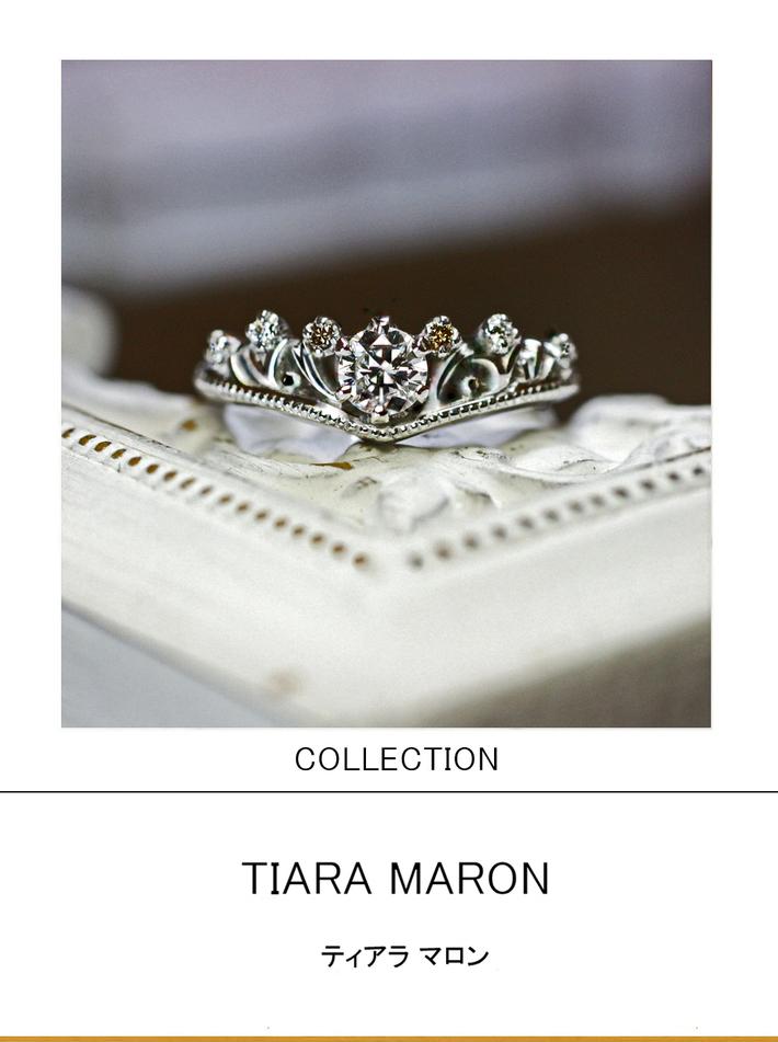 ティアラ マロン・マロンブラウンのダイヤが添えられた 花かんむりティアラの エンゲージリングコレクションのサムネイル