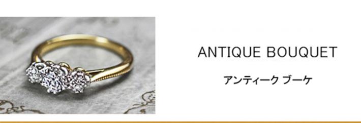 3つのダイヤがブーケの様に並ぶ エンゲージリングコレクション